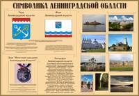 "Символика Стенд ""Символика Ленинградской области"""