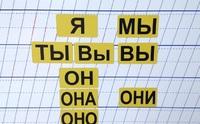 Наборы магнитных карточек Личные местоимения