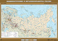 8-9 класс Машиностроение и металлообработка России