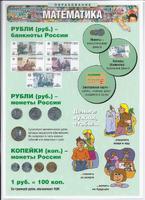Математика Таблица Математика Часть 4 Деньги (раздаточная)