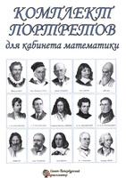 Таблицы Портреты для кабинета математики 15 шт.