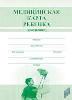 Удостоверяющие документы Медицинская карта ребёнка (школьника) А4