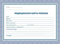 Удостоверяющие документы Медицинская карта ребёнка (школьника)