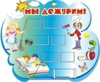 """Стенды для детского сада Стенд информационный """"Мы дежурим"""""""