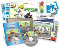 Электронные наглядные пособия с приложением Комбинированное наглядное пособие  «Моя безопасная дорога»