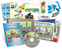 Мультимедийные пособия Комбинированное наглядное пособие  «Моя безопасная дорога»