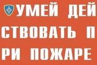 Распродажа со склада Комплект плакатов Умей действовать при пожаре