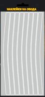 Световозвращающая продукция  Наклейки светоотражающие на обода. 16 наклеек в упаковке. Серебристые