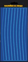 Световозвращающая продукция  Наклейки светоотражающие на обода. 16 наклеек в упаковке. Синие
