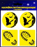 Световозвращающая продукция  Наклейки с рисунком ярко-желтые