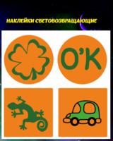 Световозвращающая продукция  Наклейки с рисунком ярко-оранжевые