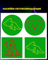 Световозвращающая продукция  Наклейки с рисунком травянисто-зеленые