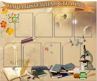 """Общеобразовательные учреждения Стенд """"Наша школьная страна""""1200х1200"""