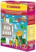 Технология Интерактивное пособие Технология 1-4 классы