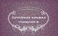Удостоверяющие документы Зачётная книжка учащегося