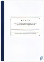 Книги учета Книга учета и записи выданных аттестатов о среднем общем образовании