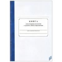Книги учета Книга для учета бланков аттестатов о среднем (полном) общем образовании