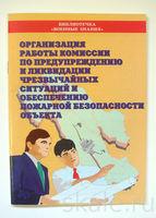 Брошюры Организация работы комиссии по чрезвычайным ситуациям объекта