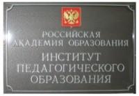 Средне-специальное, высшее образование Вывеска настенная на пластике, объемная, с гербом (логотипом) 600х400