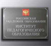 Средне-специальное, высшее образование Вывеска настенная на пластике, объемная, с гербом (логотипом) 700х500