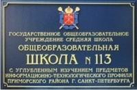 Общеобразовательные учреждения Вывеска настенная на пластике, объемная, с гербом (логотипом) 400х400