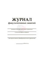 Журналы для педагога Журнал факультативных занятий (белая обложка)