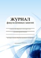 Журналы для педагога Журнал факультативных занятий
