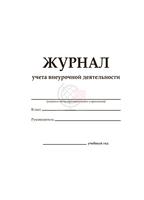 Журналы для педагога Журнал учета внеурочной деятельности (белая обложка)