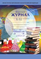 Классные журналы Классный журнал для X-XI классов (Мягкий переплет)