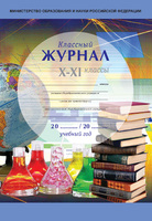 Распродажа со склада Классный журнал для X-XI классов (Мягкий переплет)