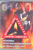 """ОБЖ """"ОБЖ. Основы противопожарной безопасности"""""""