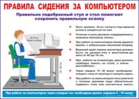 Кабинет информатики Плакат Правила сидения за компьютером (Винил)
