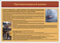 Плакаты Пожарная безопасность на объекте  (9 плакатов размером 41х30 см)