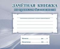 Удостоверяющие документы Зачетная книжка по правилам безопасности