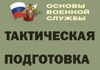 Плакаты Плакаты «Тактическая подготовка» (10шт)