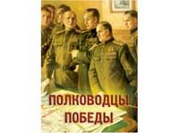 Распродажа со склада Комплект плакатов Полководцы Победы