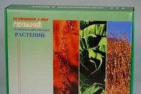 Гербарии Сельскохозяйственные растения (28 видов)