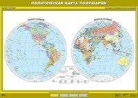 6 класс Политическая карта полушарий