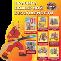 """Стенды для детского сада Стенд """"Правила пожарной безопасности"""""""