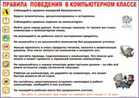 Кабинет информатики Плакат Правила поведения в компьютерном классе (Винил)