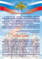 Таблицы Таблица Военная присяга + Боевое знамя (Винил)