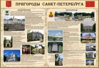 """Общеобразовательные учреждения Стенд """"Пригороды Санкт-Петербурга"""""""