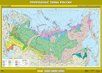 6 класс Карта Природные зоны России