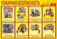 """Детский сад Стенд """"Пожарная безопасность"""""""