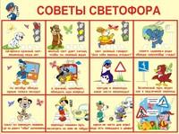 """Стенды для детского сада Стенд """"Советы светофора"""""""