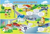 """Стенды для детского сада Стенд """"Дорожная азбука"""""""