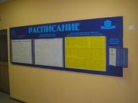 """Общеобразовательные учреждения Стенд """"Расписание"""" 3000х1200"""