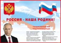 Символика Россия - наша Родина! Герб, Флаг, Гимн, Президент (Винил)
