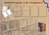 """Общеобразовательные учреждения Стенд """"Информация для учащихся"""" 1400х1000"""
