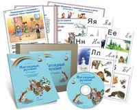 Русский язык Комбинированное наглядное пособие  «Наглядный русский. 1-2 классы»